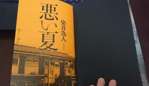『悪い夏』染井為人著を読んだ感想です。