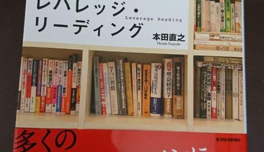 【レバレッジ・リーディング】ビジネス書は一字一句読む必要はありません。