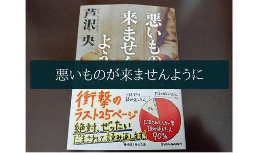 【気持ちよくだまされる!】「悪いものが、来ませんように」芦沢央著を読んだ感想です。