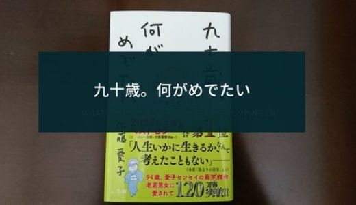 『九十歳。何がめでたい 佐藤愛子著』がベストセラーになった理由とは?