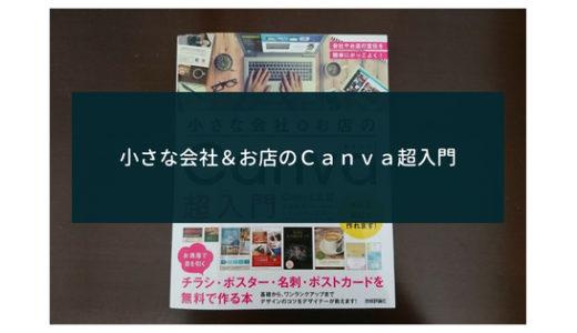 【小さな会社&お店のCanva(キャンバ)超入門】は初心者に優しく、作例たくさん!かなり実践的な本でした。
